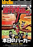 週刊漫画TIMES 2019年12/27号 [雑誌] (週刊漫画TIMES)