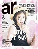 ar 2019年 06月号 [雑誌]