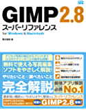 GIMP 2.8 スーパーリファレンス for Windows & Macintosh