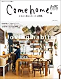 Come home! vol.57 (私のカントリー別冊)