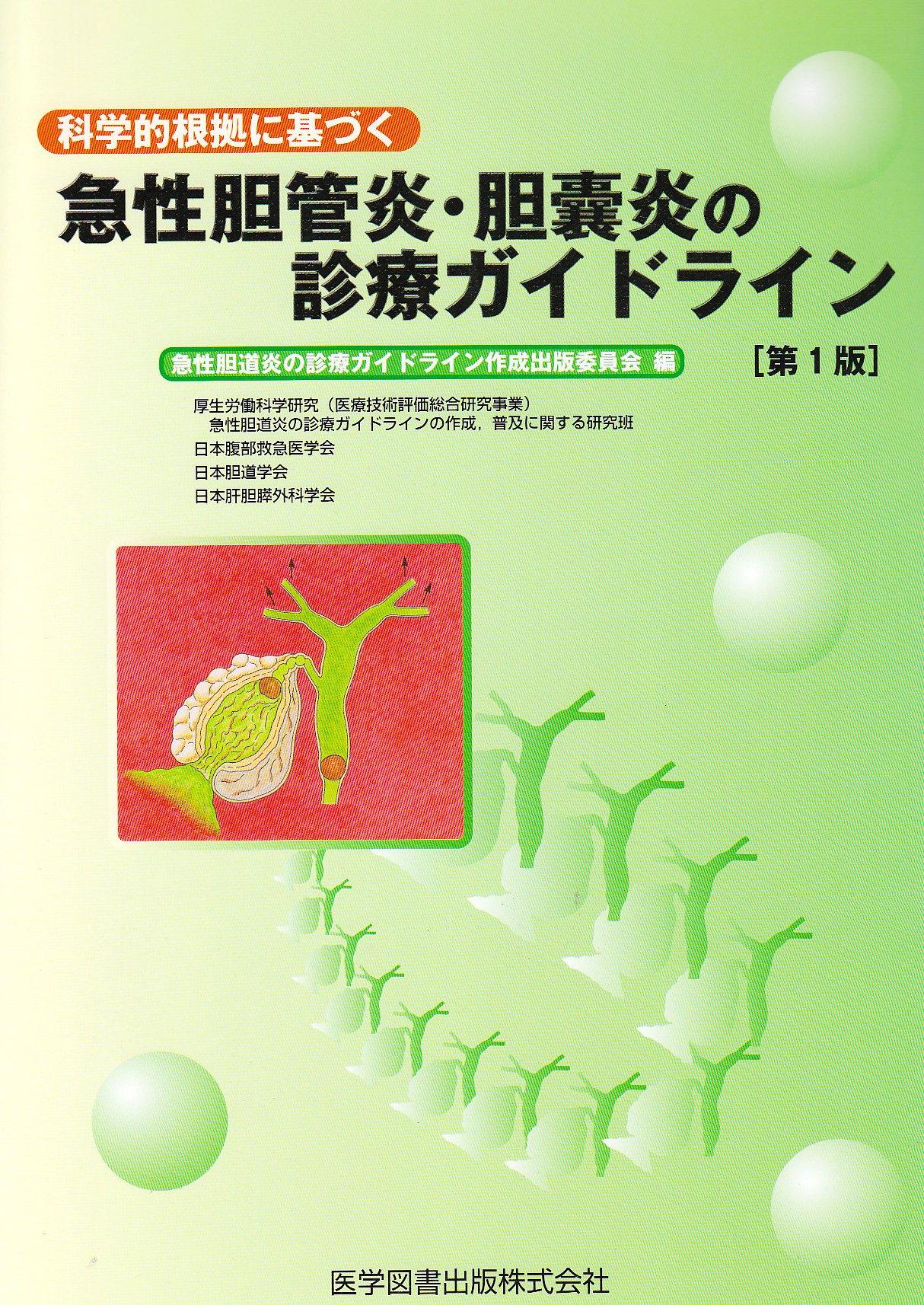 ポリープ ガイドライン 胆嚢