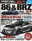 ハイパーレブ  Vol.183トヨタ 86&スバルBRZ No.4 (NEWS mook ハイパーレブ 車種別チューニング&ドレスアップ徹底)