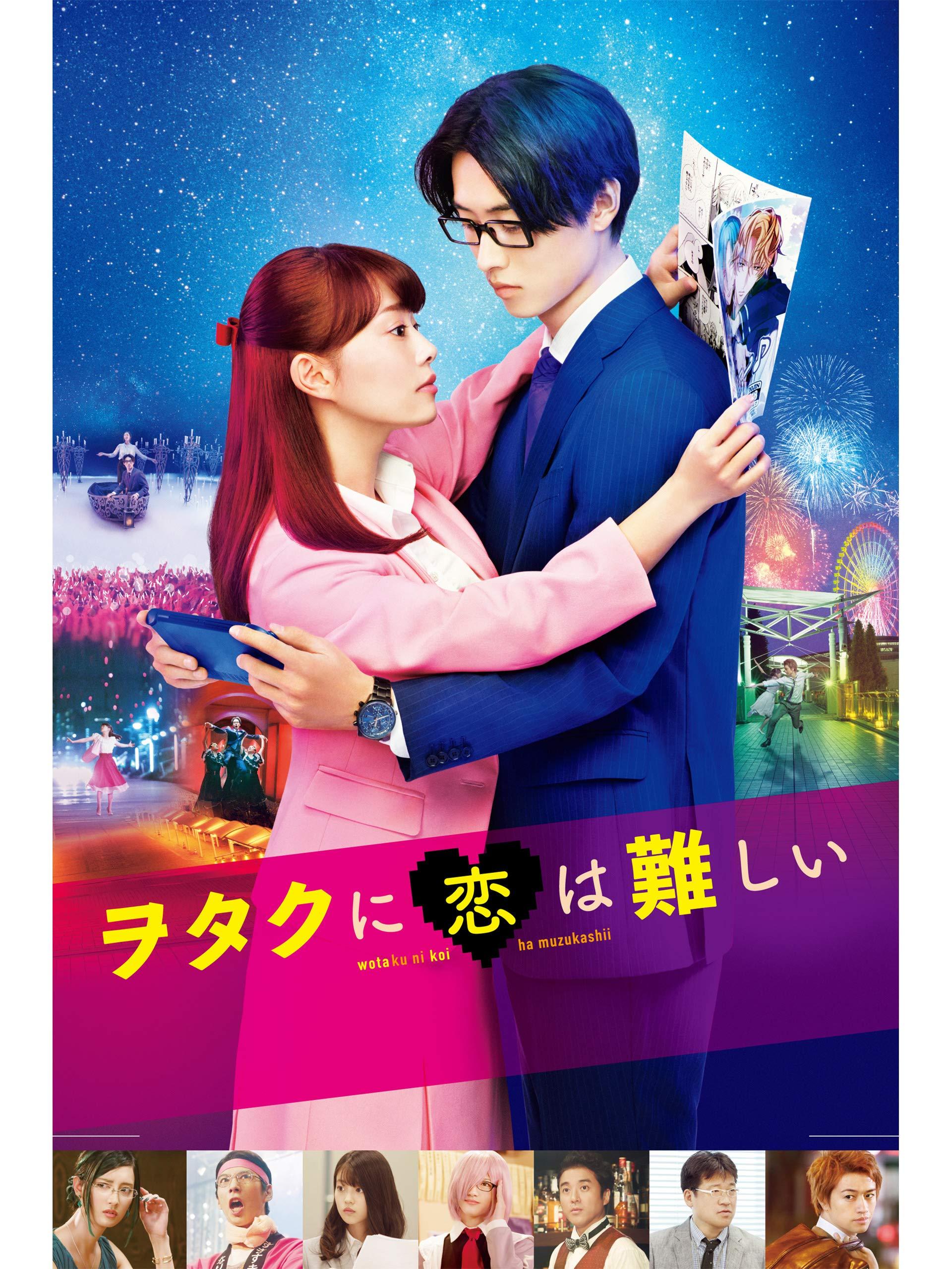 恋 映画 ヲタ