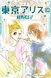 東京アリス(10) (Kissコミックス)