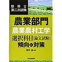 農業 技術 検定 傾向 と 対策