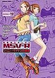 機動戦士ガンダムMSV‐Rジョニー・ライデンの帰還 19 (角川コミックス・エース)