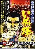 ミステリー劇場特集 東京捜査戦線 いぬ棒 (My First Big SPECIAL さいとう・たかをPREMIU)
