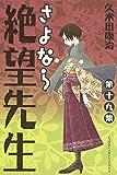 さよなら絶望先生(19) (週刊少年マガジンコミックス)