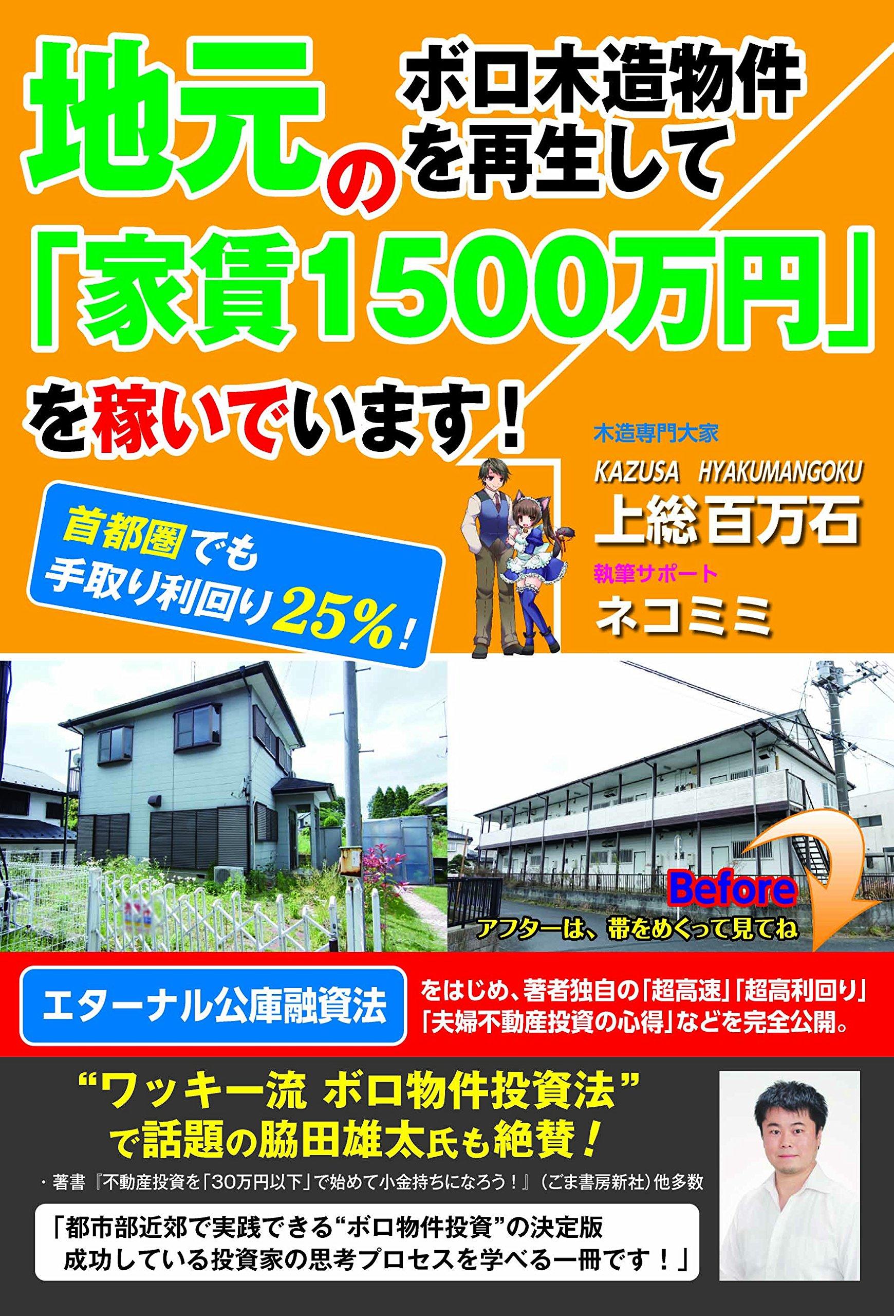Download Jimoto no boro mokuzō bukken o saisei shite yachin sengohyakuman'en o kaseide imasu : shutoken demo tedori rimawari nijūgopāsento pdf