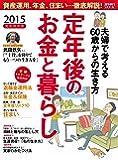 定年後のお金と暮らし2015 (週刊朝日ムック)