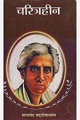 CHARITRAHEEN (Hindi Edition) Kindle Edition