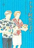 きのう何食べた?(9) (モーニングコミックス)
