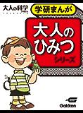 大人のひみつシリーズ1 (学研まんが)