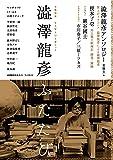 澁澤龍彦ふたたび (KAWADE夢ムック 文藝別冊)