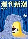 週刊新潮 2019年 2/21 号 [雑誌]
