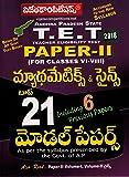 AP TET Paper-2 Mathematics and Science Top-21 Model Papers [ TELUGU MEDIUM ]