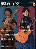 現代ギター 2015年 10 月号 [雑誌]