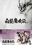 白髪魔女伝 DVD-BOX1