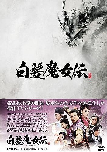 [DVD]白髪魔女伝 DVD-BOX1