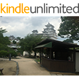麗華の1日散歩5 姫路城とその周辺② レイカノイチニチサンポ