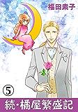 続・橘屋繁盛記 5 (カノンコミック)