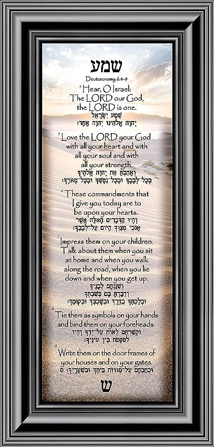 Amazon Shema Prayer Jewish Prayer For The Home Deuteronomy 6