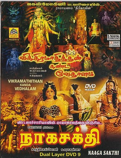 Amazon in: Buy VIKRAMATHITHAN KANDA VEDHALAM / NAAGA SAKTHI