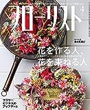 フローリスト 2019年 4月号 [雑誌]