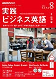 NHKラジオ実践ビジネス英語 2018年 08 月号 [雑誌]