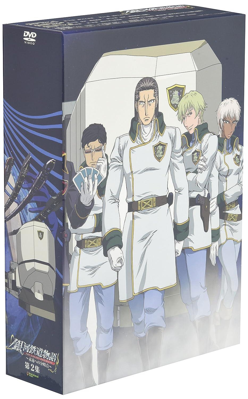 銀河鉄道物語~永遠への分岐点~第2集 [DVD] B000SKNQYO