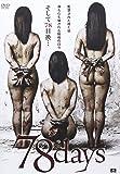 78days [DVD]