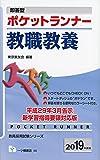 即答型 ポケットランナー教職教養 [2019年度版] (教員採用試験シリーズ)