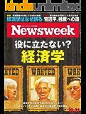 週刊ニューズウィーク日本版 「特集:役に立たない? 経済学」〈2017年10月31日号〉 [雑誌]