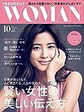 PRESIDENT WOMAN(プレジデント ウーマン)2018年10月号(賢い女性の美しい伝え方)