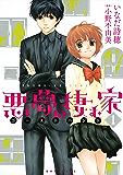 悪夢の棲む家 ゴーストハント(1) (ARIAコミックス)