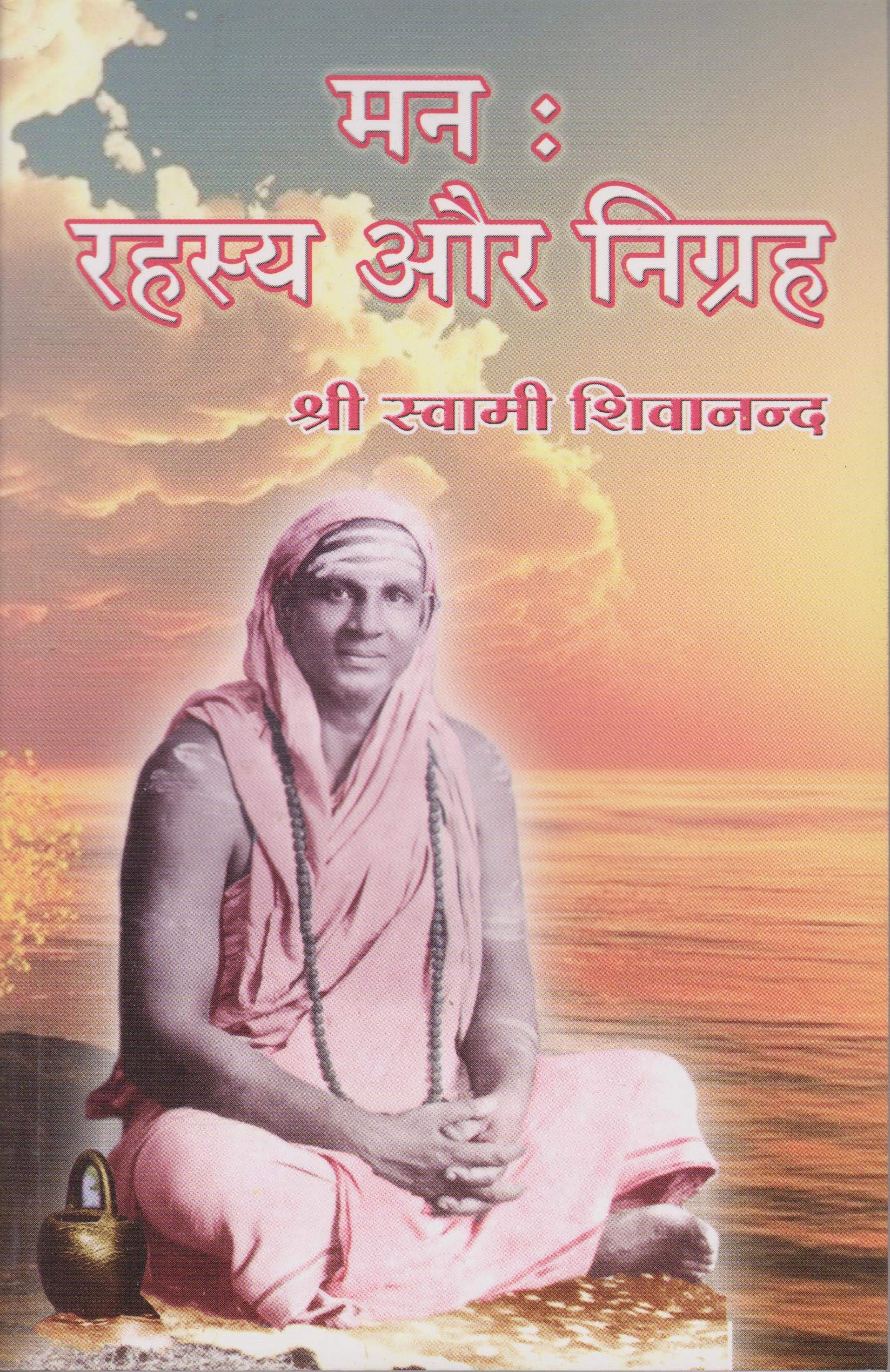 Manah Rahasya Aur Nigrah (Hindi): Amazon.es: Swami Sivananda ...