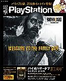 電撃PlayStation Vol.631 【アクセスコード付き】<電撃PlayStation> [雑誌]