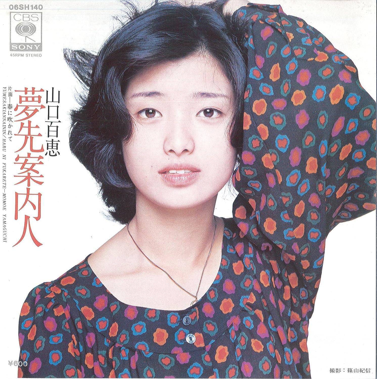 Momoe Yamaguchi Momoe Yamaguchi new picture
