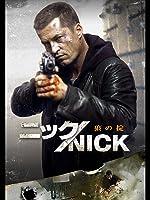 ニック/NICK 狼の掟 (字幕版)