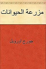 مزرعة الحيوانات (Arabic Edition) Kindle Edition