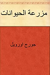 مزرعة الحيوانات (Arabic Edition) eBook Kindle