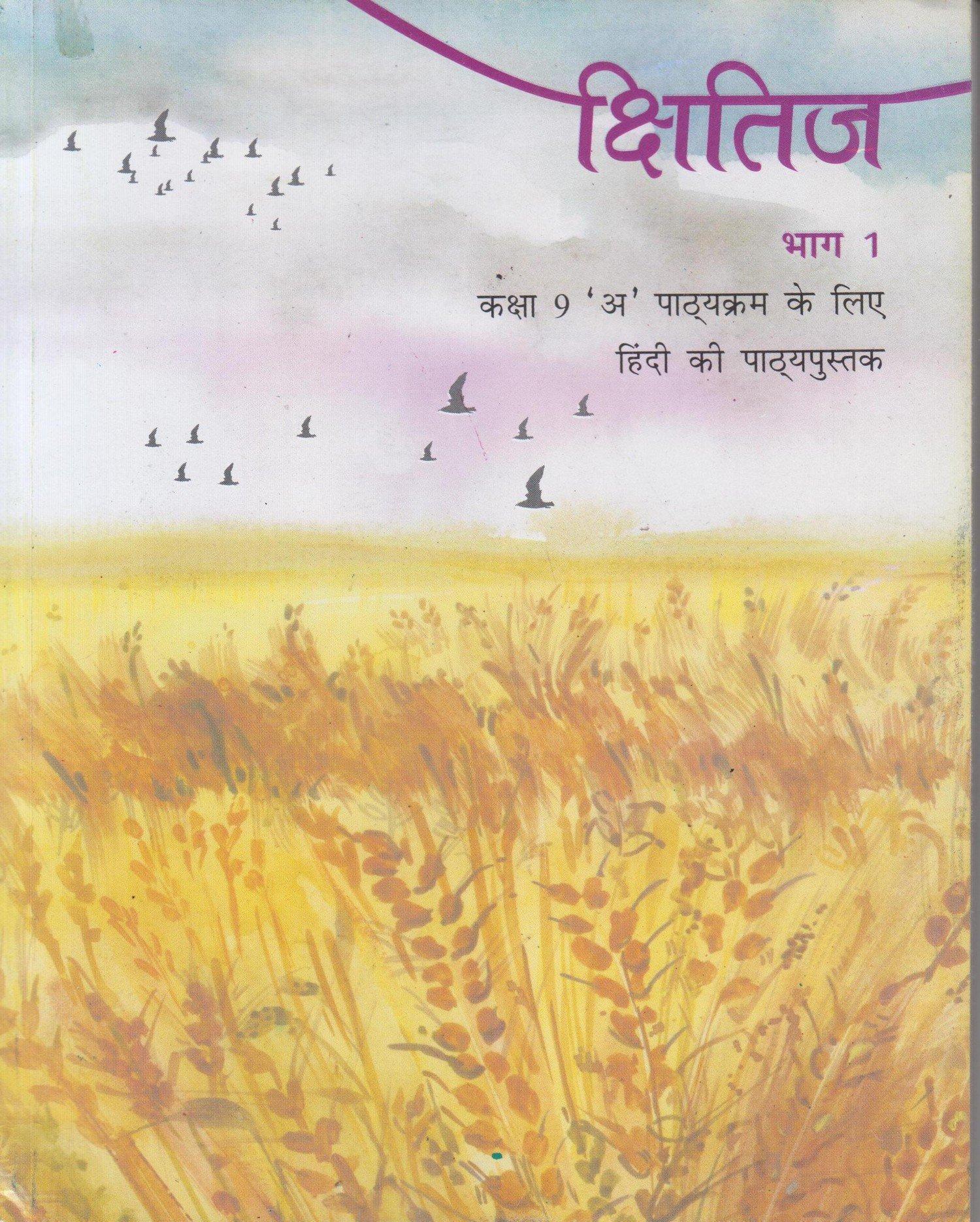 Sanchayan Hindi Book Class 9