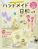 ハンドメイド日和 vol.3 (レディブティックシリーズno.4376)
