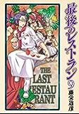 最後のレストラン 9巻 (バンチコミックス)