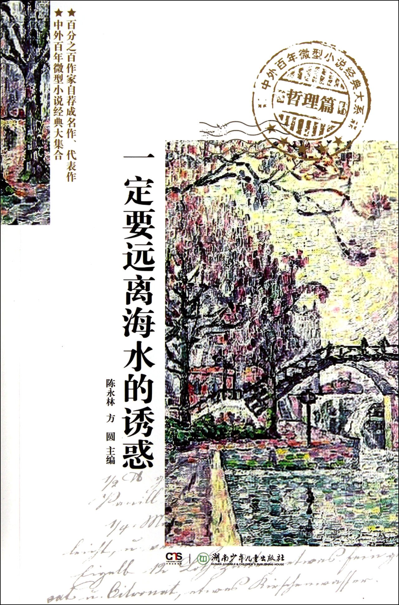 Download Stay away from the temptation of the sea (Chinese Edition) pdf