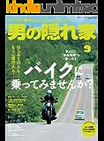 男の隠れ家 2018年 9月号 [雑誌]