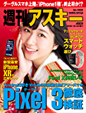 週刊アスキーNo.1202(2018年10月30日発行) [雑誌]