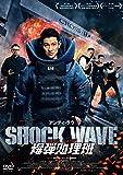 SHOCK WAVE ショックウェイブ 爆弾処理班 [DVD]