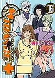 ストレンジ・プラス: 15 (ZERO-SUMコミックス)