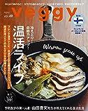 veggy (ベジィ) vol.49 2016年12月号